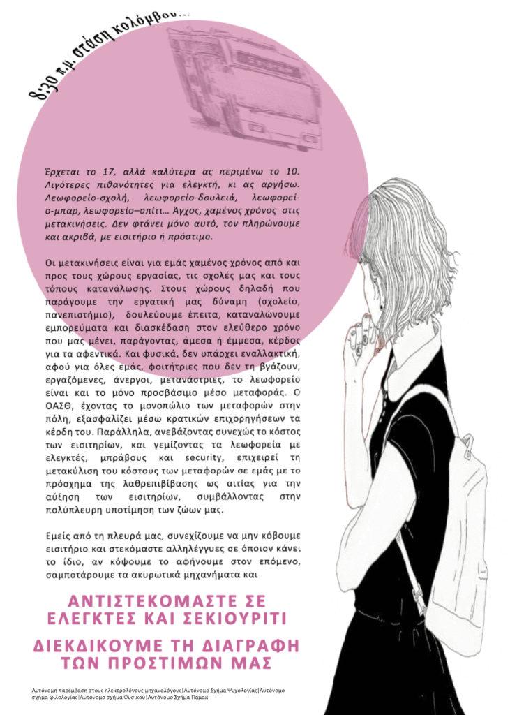afisaoasth-2